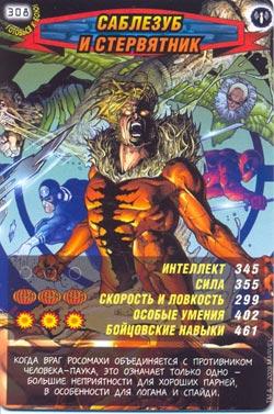 Человек паук Герои и злодеи - Саблезуб и Стервятник. Карточка№308