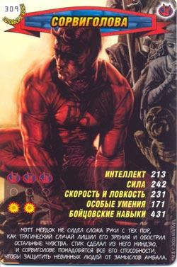 Человек паук Герои и злодеи - Сорвиголова. Карточка№309