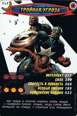 Человек паук Герои и злодеи - Тройная угроза. Карточка№312