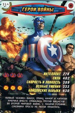 Человек паук Герои и злодеи - Герои войны. Карточка№314