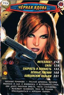 Человек паук Герои и злодеи - Чёрная вдова. Карточка№316