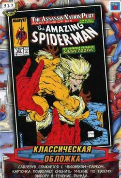 Человек паук Герои и злодеи - SABRETOOTH. Карточка№317