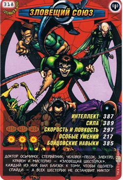 Человек паук Герои и злодеи - Зловещий союз. Карточка№318