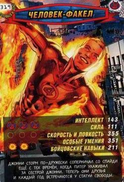 Человек паук Герои и злодеи - Человек-Факел. Карточка№319