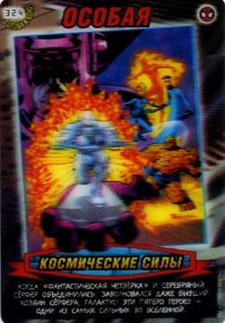 Человек паук Герои и злодеи - Космические силы. Карточка№324