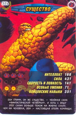 Человек паук Герои и злодеи - Существо. Карточка№326