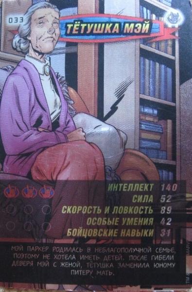 Человек паук Герои и злодеи - Тетушка Мэй. Карточка№33