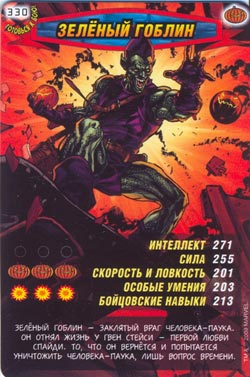 Человек паук Герои и злодеи - Зелёный гоблин. Карточка№330