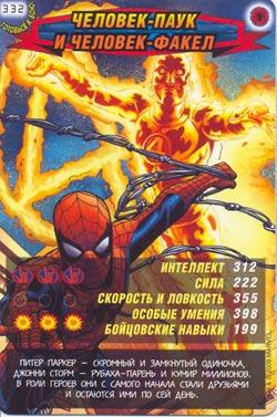 Человек паук Герои и злодеи - Человек-Паук и Человек-Факел. Карточка№332