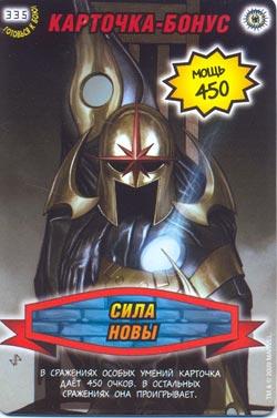 Человек паук Герои и злодеи - Сила Новы. Карточка№335