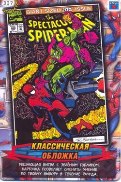 Человек паук Герои и злодеи - GIGANT-SIZED 200 ISSUE. Карточка№337