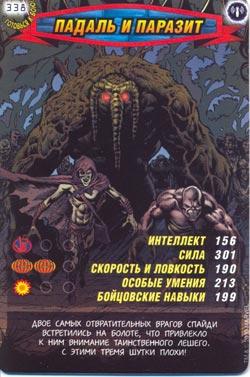Человек паук Герои и злодеи - Падаль и Паразит. Карточка№338