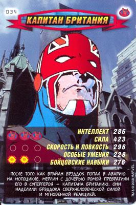Человек паук Герои и злодеи - Капитан Британия. Карточка№34