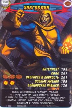 Человек паук Герои и злодеи - Хобгоблин. Карточка№340