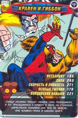 Человек паук Герои и злодеи - Кравен и Гибон. Карточка№342