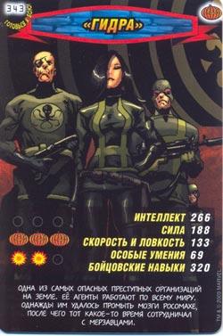 Человек паук Герои и злодеи - Гидра. Карточка№343