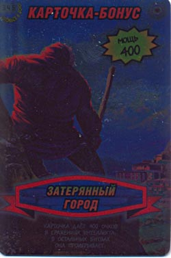 Человек паук Герои и злодеи - Затерянный город. Карточка№345