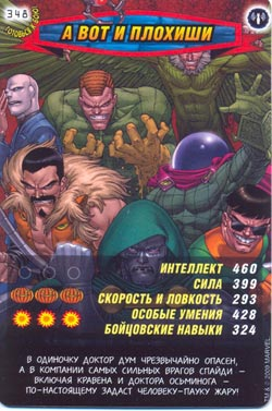 Человек паук Герои и злодеи - А вот и плохиши. Карточка№348