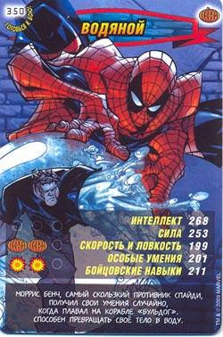 Человек паук Герои и злодеи - Водяной. Карточка№350