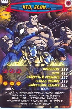 Человек паук Герои и злодеи - Что, если.... Карточка№352