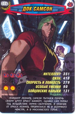 Человек паук Герои и злодеи - Доктор Самсон. Карточка№356