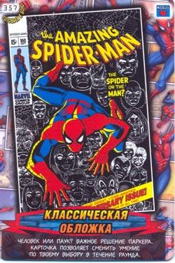Человек паук Герои и злодеи - The SPIDER or the MAN?. Карточка№357