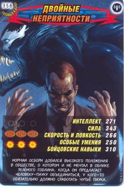 Человек паук Герои и злодеи - Двойные неприятности. Карточка№358