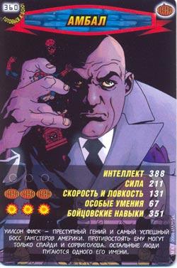 Человек паук Герои и злодеи - Амбал. Карточка№360