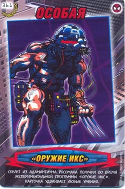 Человек паук Герои и злодеи - Оружие ИКС. Карточка№361