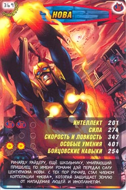 Человек паук Герои и злодеи - Нова. Карточка№369