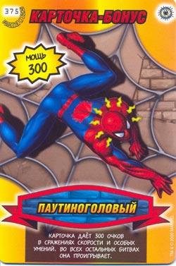 Человек паук Герои и злодеи - Паутиноголовый. Карточка№375
