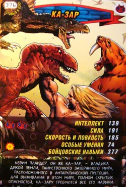 Человек паук Герои и злодеи - Ка-зар. Карточка№376