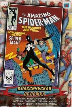 Человек паук Герои и злодеи - THE RUMORS ARE TRUE.. Карточка№377