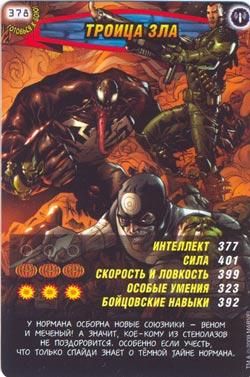 Человек паук Герои и злодеи - Троица зла. Карточка№378
