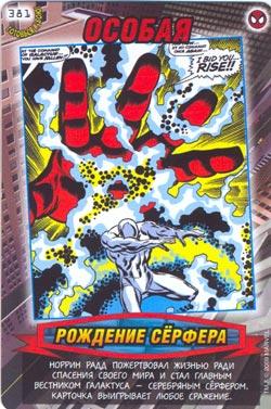 Человек паук Герои и злодеи - Рождение Сёрфера. Карточка№381