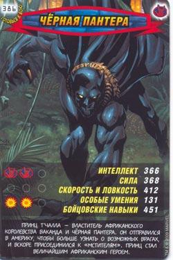 Человек паук Герои и злодеи - Чёрная пантера. Карточка№386