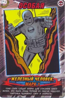 Человек паук Герои и злодеи - Железный человек, МАРК 1. Карточка№391