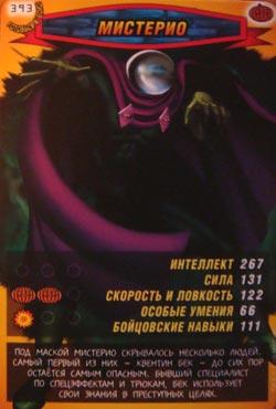 Человек паук Герои и злодеи - Мистерио. Карточка№393