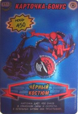 Человек паук Герои и злодеи - Чёрный Костюм. Карточка№395