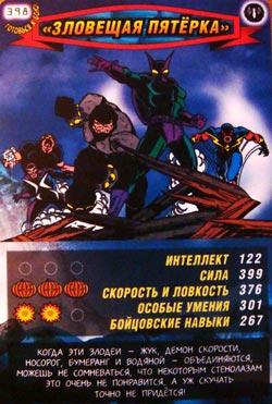 Человек паук Герои и злодеи - Зловещая пятёрка. Карточка№398