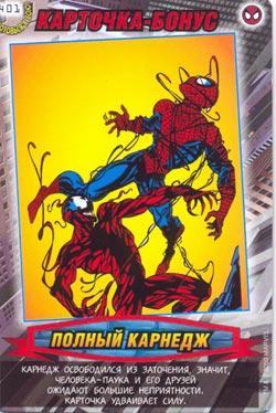 Человек паук Герои и злодеи - Полный Карнедж. Карточка№401