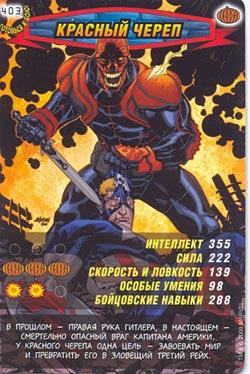 Человек паук Герои и злодеи - Красный череп. Карточка№403
