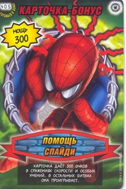 Человек паук Герои и злодеи - Помощь Спайди. Карточка№405
