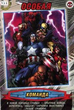 Человек паук Герои и злодеи - Команда. Карточка№411