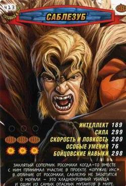Человек паук Герои и злодеи - Саблезуб. Карточка№413