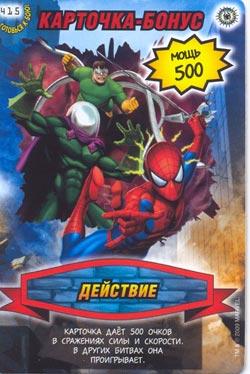 Человек паук Герои и злодеи - Действие. Карточка№415