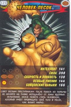 Человек паук Герои и злодеи - Человек-Песок. Карточка№420