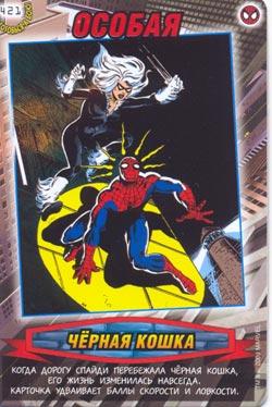 Человек паук Герои и злодеи - Чёрная кошка. Карточка№421