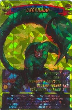 Человек паук Герои и злодеи - Скорпион. Карточка№423