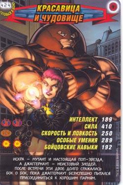 Человек паук Герои и злодеи - Красавица и Чудовище. Карточка№424